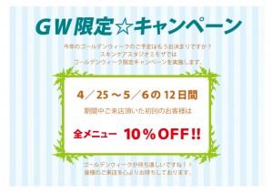 GW限定キャンペーン