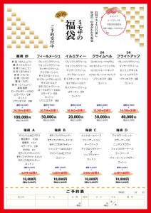2016福袋チラシ