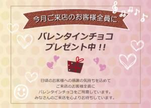 バレンタインチョコプレゼント